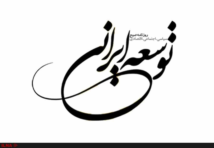 روزنامه توسعه ایرانی- انجمن صنفی هنرمندان موسیقی ایران منتشر کرد.