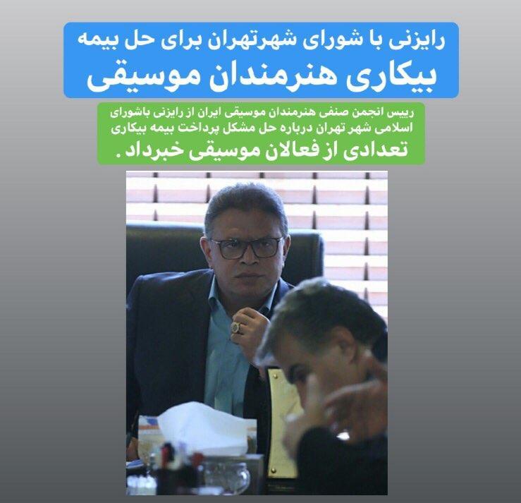 رئیس انجمن صنفی هنرمندان موسیقی ایران از رایزنی باشورای اسلامی شهر تهران درباره حل مشکل پرداخت بیمه بیکاری تعدادی از فعالان موسیقی خبرداد .